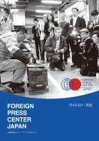 FPCJ brochure English Ver. (PDF: about 5 MB)