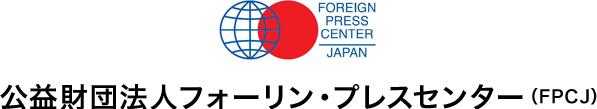 公益財団法人フォーリン・プレスセンター(FPCJ)