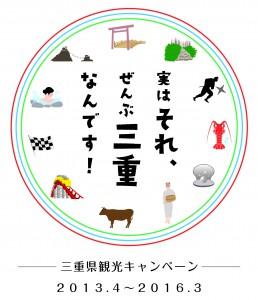 三重県ロゴA-3_ol