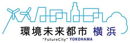 環境未来都市