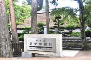 伊賀流忍者博物館(3)