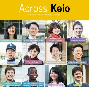 慶應義塾web_Across Keio(日英共通)