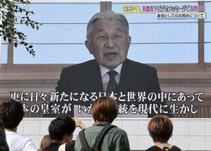 Japan Akihito