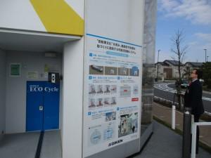 At Fujisawa SST