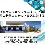 動画報告:コロナに挑む世界最速のスーパーコンピュータ『富岳』(松岡聡・理化学研究所 計算科学研究センター センター長)