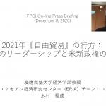 動画報告:2021年「自由貿易」の行方―日本のリーダーシップと米新政権の対応(木村福成 慶應義塾大学教授)