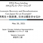 Video report: Economic Recovery and Decarbonization—Can Japan Set an Example? (Mr. Takejiro Sueyoshi, Japan Climate Initiative Representative)